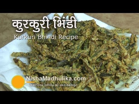 Kurkuri Bhindi Recipe - Crispy Okra Indian Recipe