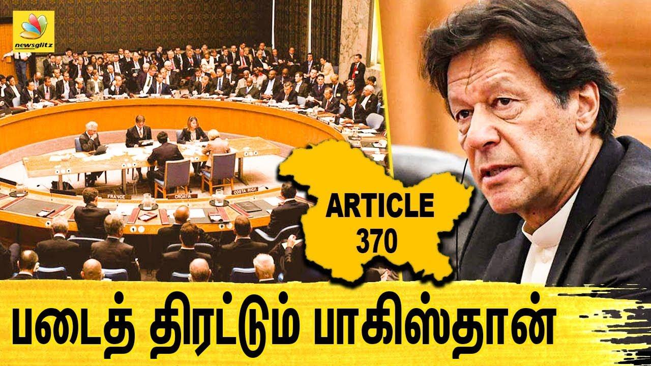நிராயுதபாணியான பாக்கிஸ்தான்! | Pakistan is Left Alone | Article 370 Kashmir | Imran Khan