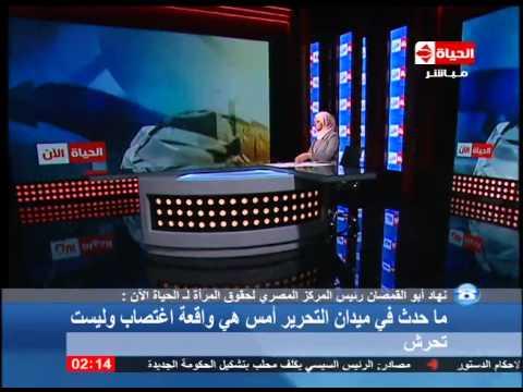 الحياة الآن - نهاد أبو القمصان تعلق على واقعة تحرش بسيدة فى ميدان التحرير بإحتفالية تنصيب السيسى