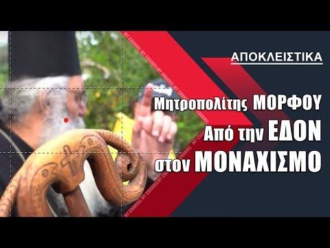 Μητροπολίτης Μόρφου: Από την ΕΔΟΝ στον μοναχισμό