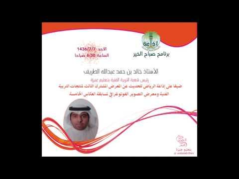 لقاء الأستاذ خالد بن حمد الطريف على اذاعة الرياض