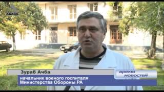 20 лет исполнилось военному госпиталю в Агудзере