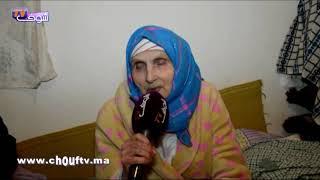 بالفيديو..تـــشريد سيدة مسنة من مسكنها بتطوان بعد 120 سنة | حالة خاصة