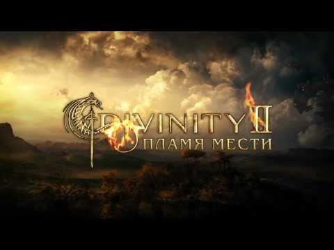 Divinity 2. Пламя мести: официальный российский трейлер и обзор