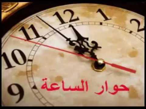 حوار الساعة ح96