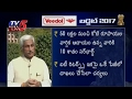 Vijay Sai Reddy Response On Budget 2017..
