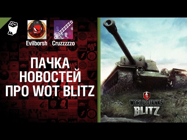 Пачка новостей про WoT Blitz - Легкий Дайджест №54