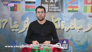 شوف الصحافة: اعتقال تاجر سلاح مغربي | شوف الصحافة