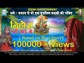 Chhath Geet 2017 Based on Real Story