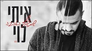 איתי לוי - שתשרף האהבה | Itay Levi - Shetisaref Ha'ahava