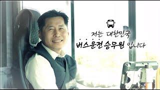 버스운수종사자 취업활성화 홍보영상