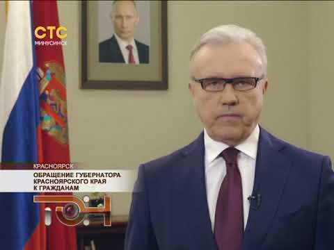 Обращение губернатора Красноярского края к гражданам