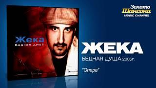 Жека - Опера