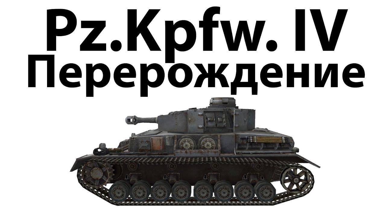Pz.Kpfw. IV - Перерождение