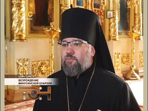 Возрождение Минусинской епархии