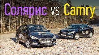 Toyota Camry б/у против нового Соляриса. Кто надежнее?. Тесты АвтоРЕВЮ.