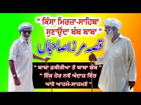 Qissa Mirza Sahiban   Very Funny Gossip with Baba Faqeeriya & Baba Bomb   Comedy Session by IPPD