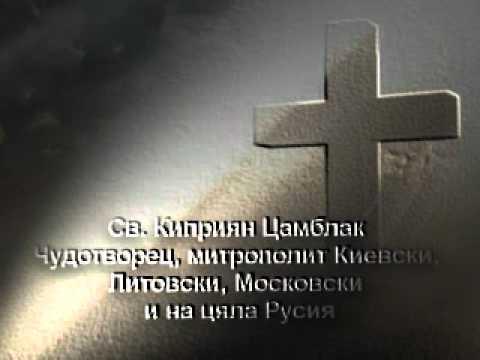 02.12.1375 г. – Българският монах Киприан е ръкоположен за митрополит на Киев и Литва.