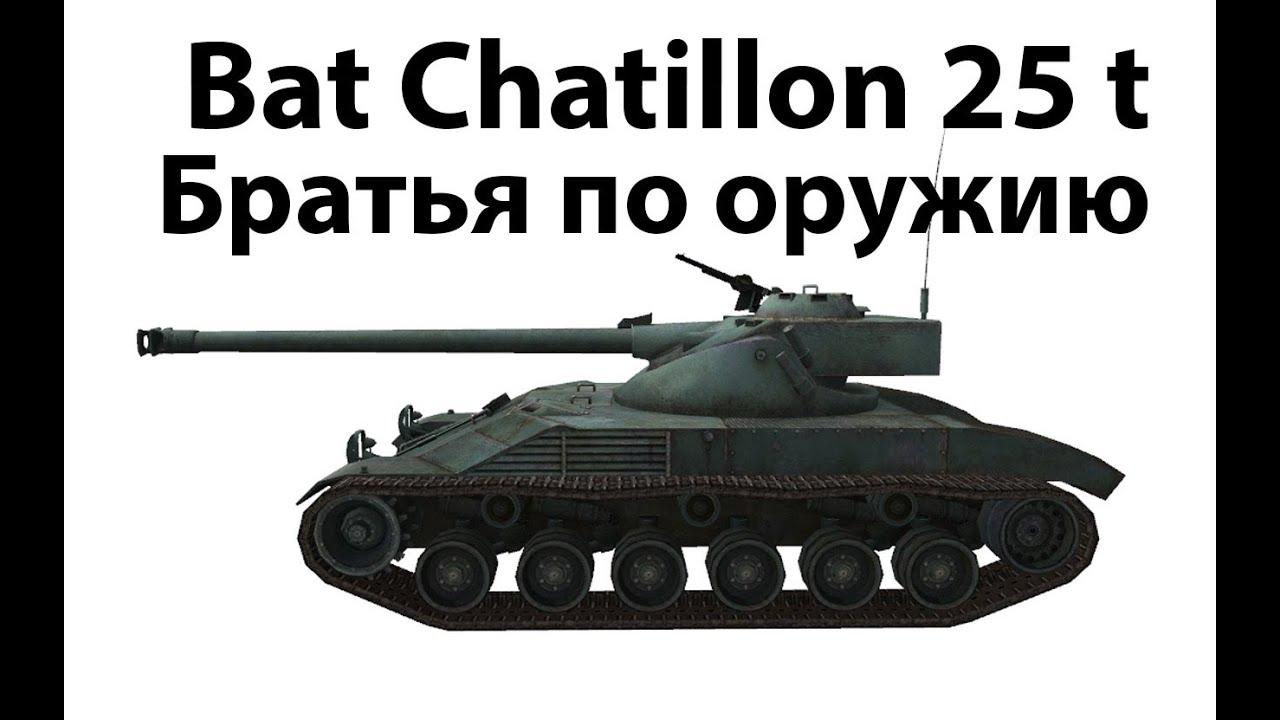 Bat Chatillon 25 t - Братья по оружию