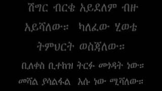 "Zeritu Kebede - Alekefam ""አልከፋም"" (Amharic)"