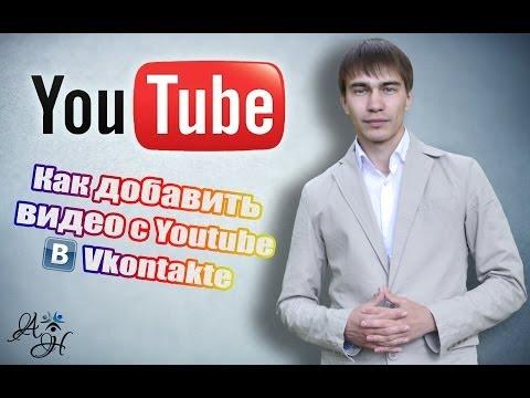 Видео в Vkontakte . Как поделиться видео c Youtube в Вконтакте ?