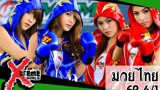 Thai Boxing แม่ไม้มวยไทยจาก 4 สาวสวยสุดเซ็กซี่ Ep.6-1