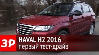 Haval H2 2016: первый тест-драйв. Видео тесты За Рулем.