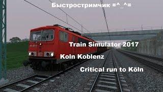 Москва кельн поезд май 2017