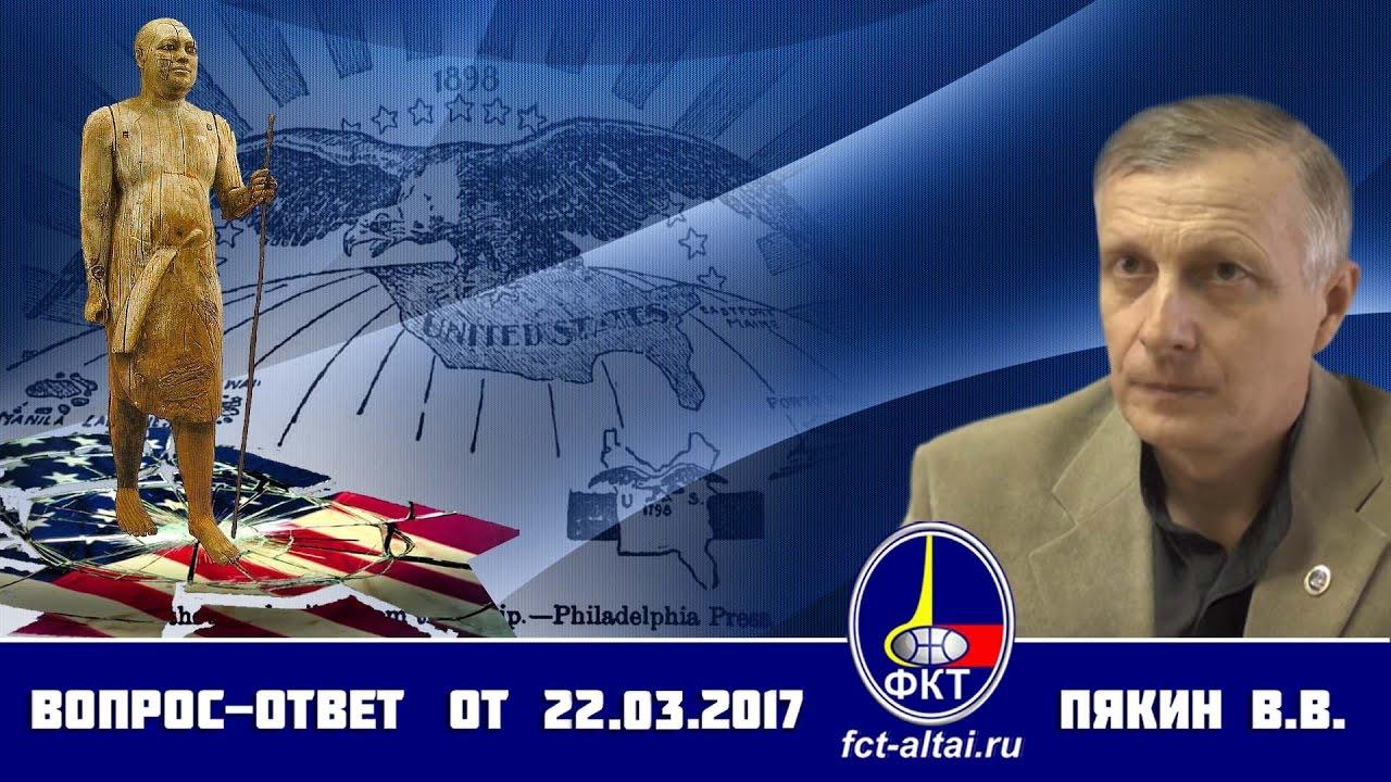 В.В.Пякин - Вопрос-Ответ от 22 марта 2017г.