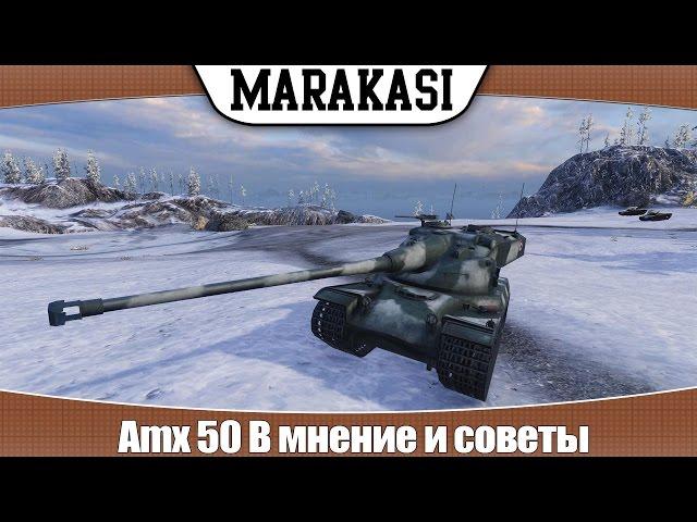 Обзор тяжелого танка АМХ 50 Б от Marakasi wot в World of Tanks (0.9.1)