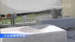 2011花蓮國際石雕藝術季-戶外創作營