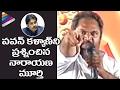 R Narayana Murthy Questions Pawan Kalyan..