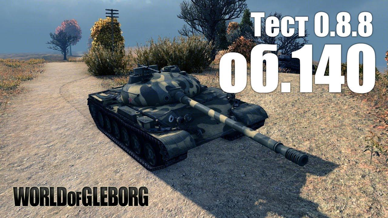 World of Gleborg. Тест 0.8.8 - Объект 140
