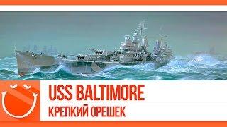 USS Baltimore. Крепкий орешек.