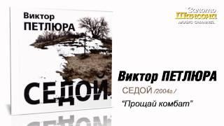 Виктор Петлюра - Прощай комбат