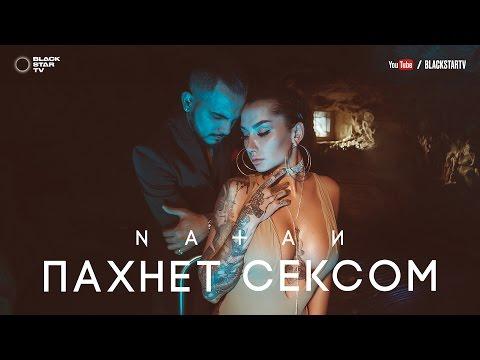 Natan - Пахнет сексом