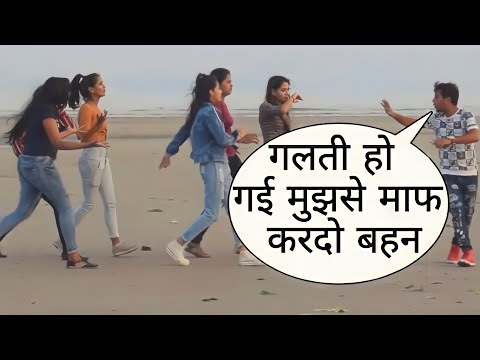 Galti Ho Gayi Mujhse Maaf Kardo Prank On Cute Girl By Desi Boy With Twist Epic Reaction