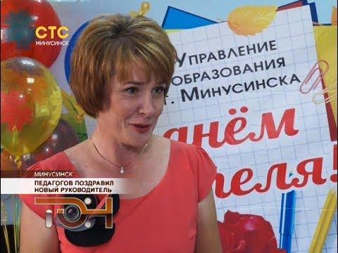 Педагогов поздравил новый руководитель