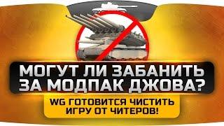 Могут ли забанить за Модпак Джова?  WG будет чистить игру от читеров!