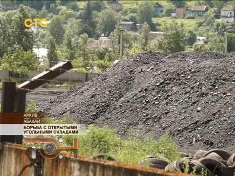 Борьба с открытыми угольными складами