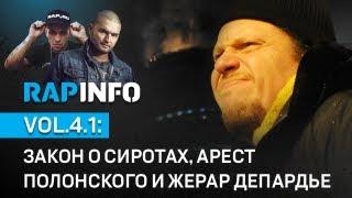 RAPINFO - Закона Димы Яковлева, Полонский и Депардье