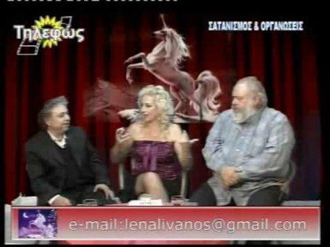 Satanismos & Organwseis [8-10-2008] (Meros 3)