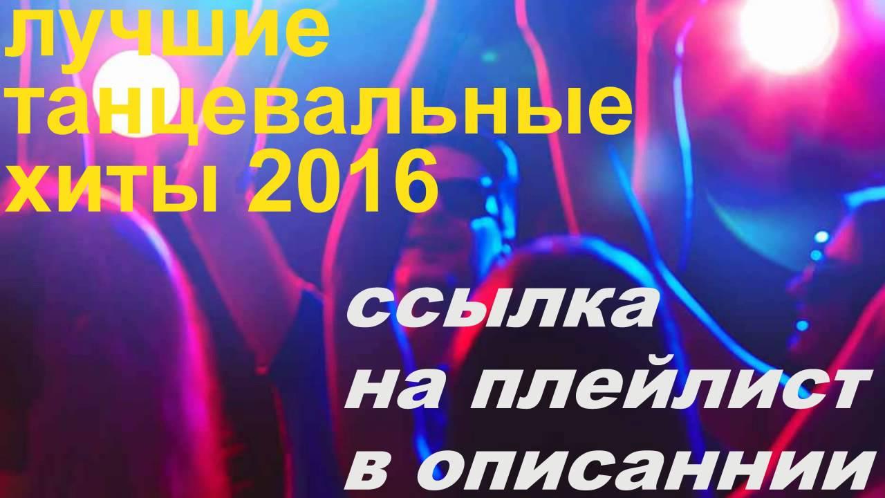 для хиты 2016 слушать русская намокает, это