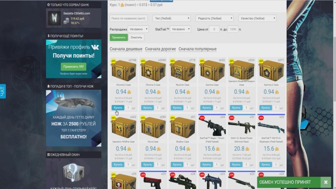 Ставки на кс го от 1 рубля для бомжей