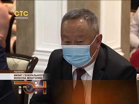 Визит генерального консула Монголии