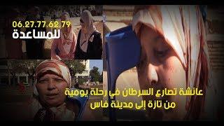 جــد مُؤثر..عائشة تصارع السرطان في رحلة يومية من تازة إلى مدينة فاس..للمساعدة   |   حالة خاصة