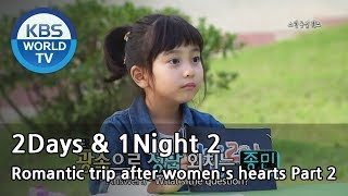 1 Night 2 Days S2 Ep.83