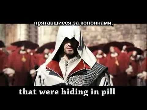 "Assassin's Creed Revelation's ""Literal Trailer Русские Субтитры"""