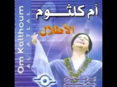 ▶ Om Kalthoum Al Atlal Part 1