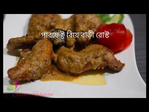 বিয়ে বাড়ীর চিকেন রোস্ট ॥ Perfect Recipe for Bangladeshi Chicken Raost || R# 32